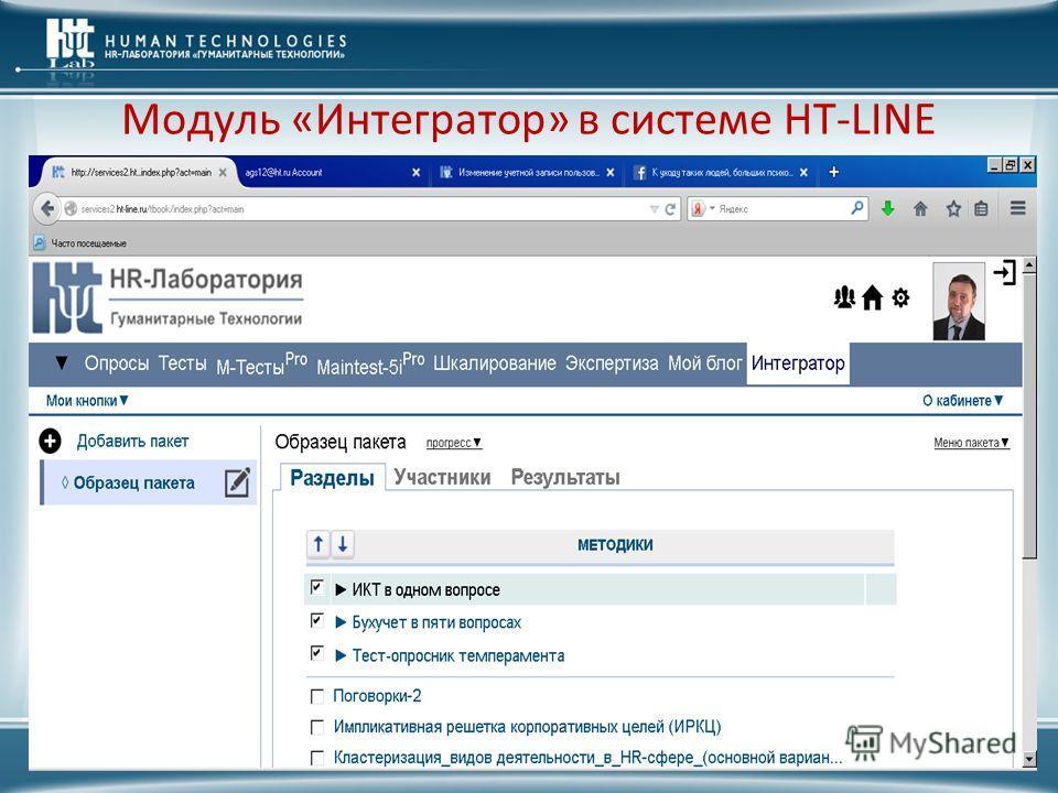 Модуль «Интегратор» в системе HT-LINE