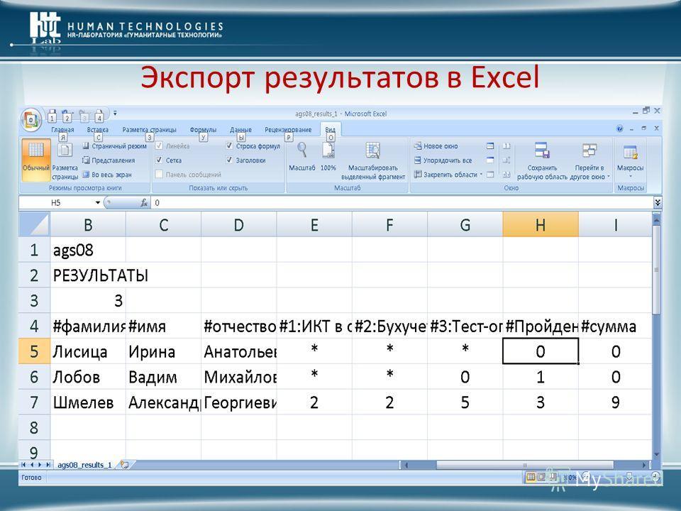 Экспорт результатов в Excel