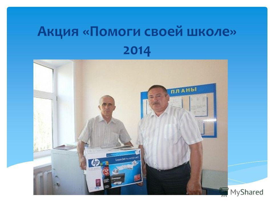 Акция «Помоги своей школе» 2014