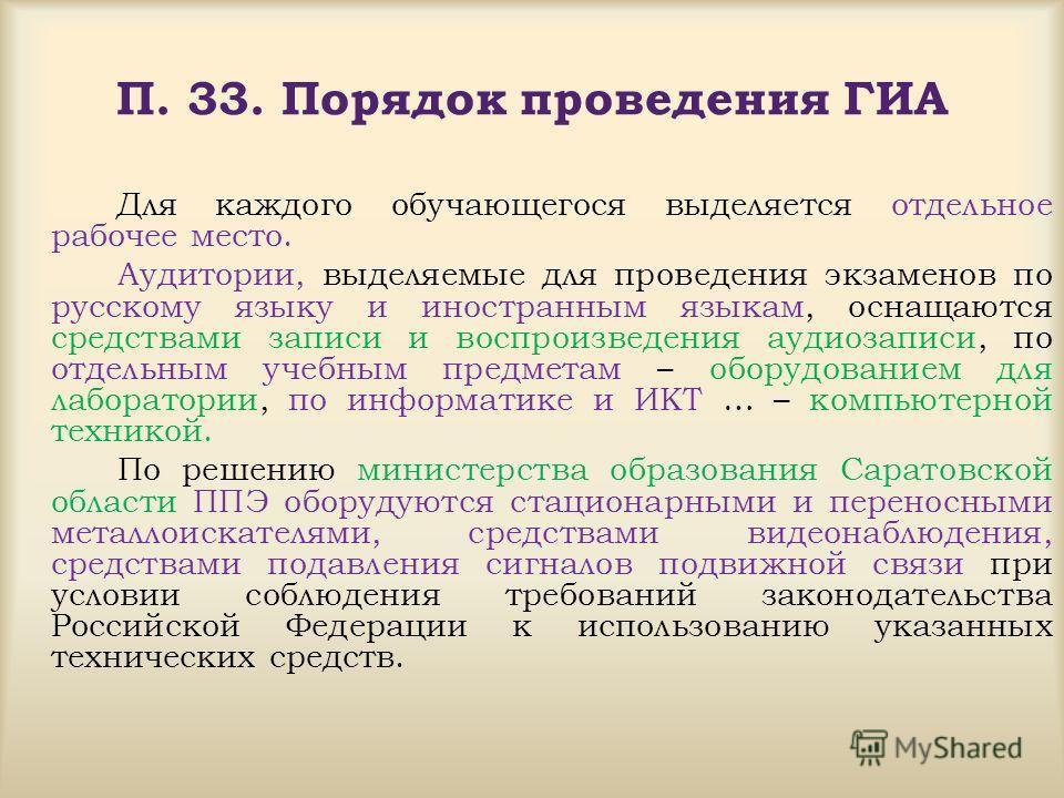 П. 33. Порядок проведения ГИА Для каждого обучающегося выделяется отдельное рабочее место. Аудитории, выделяемые для проведения экзаменов по русскому языку и иностранным языкам, оснащаются средствами записи и воспроизведения аудиозаписи, по отдельным