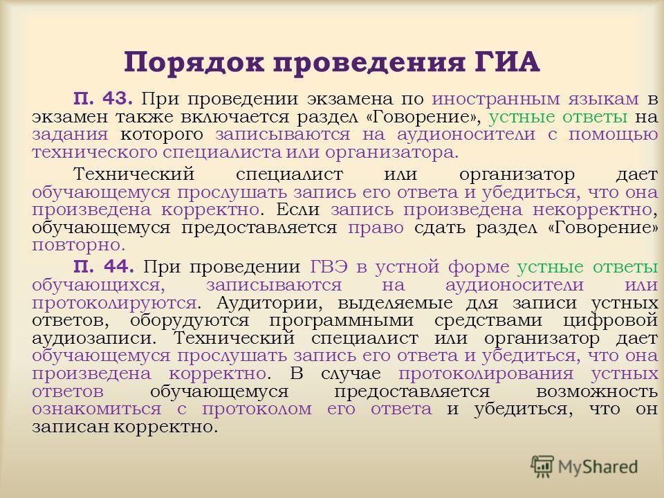 Порядок проведения ГИА П. 43. При проведении экзамена по иностранным языкам в экзамен также включается раздел «Говорение», устные ответы на задания которого записываются на аудионосители с помощью технического специалиста или организатора. Технически
