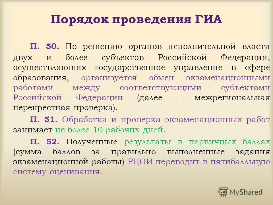 Порядок проведения ГИА П. 50. По решению органов исполнительной власти двух и более субъектов Российской Федерации, осуществляющих государственное управление в сфере образования, организуется обмен экзаменационными работами между соответствующими суб