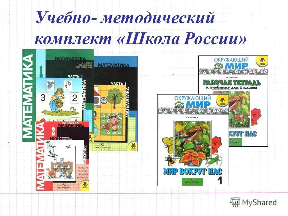 Учебно- методический комплект «Школа России»