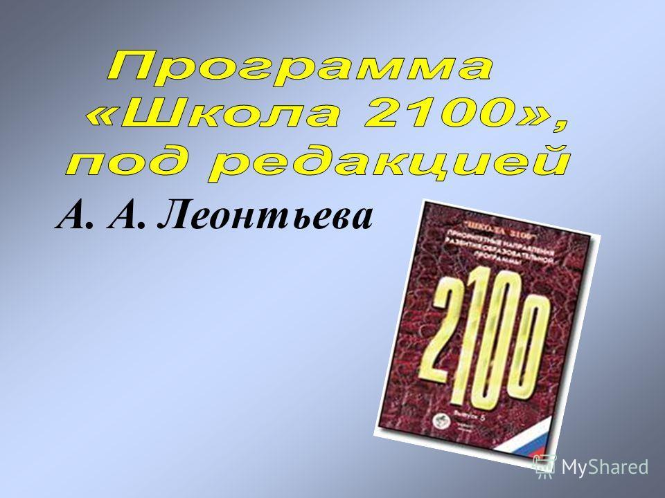 А. А. Леонтьева