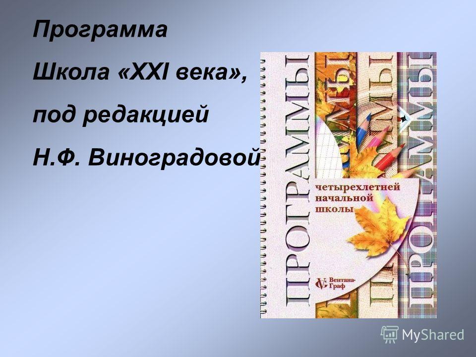 Программа Школа «ХХI века», под редакцией Н.Ф. Виноградовой.
