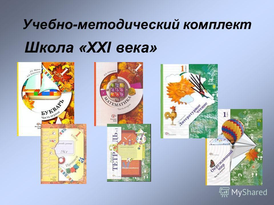 Учебно-методический комплект Школа «ХХI века»