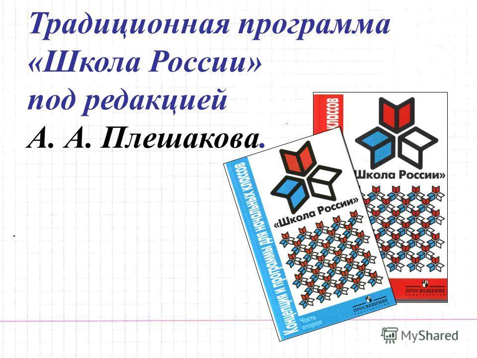 Традиционная программа «Школа России» под редакцией А. А. Плешакова.