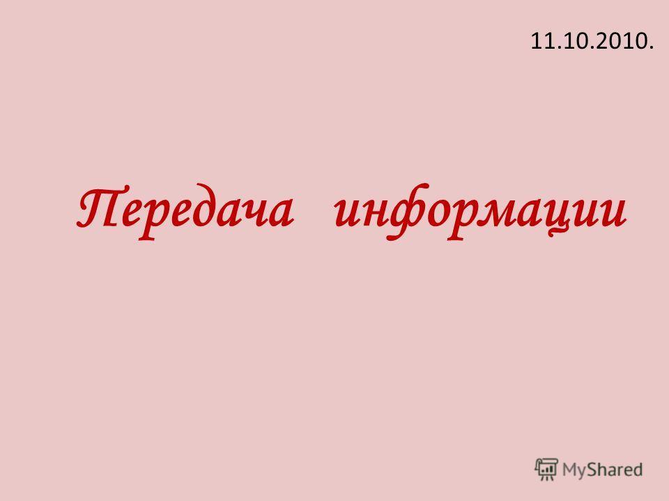 Передача информации 11.10.2010.