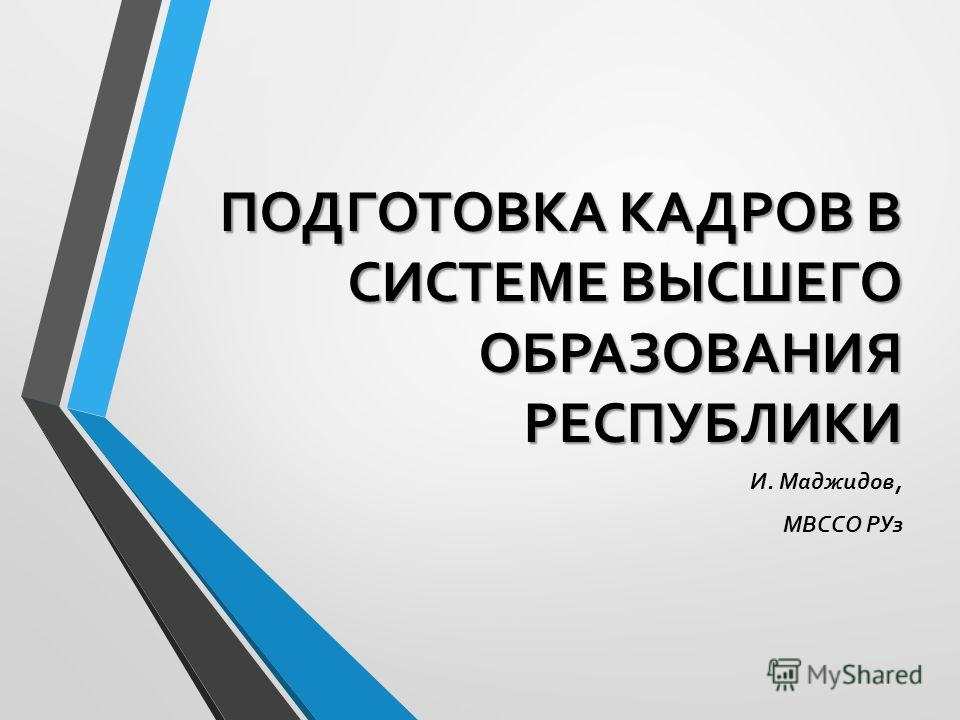 ПОДГОТОВКА КАДРОВ В СИСТЕМЕ ВЫСШЕГО ОБРАЗОВАНИЯ РЕСПУБЛИКИ И. Маджидов, МВССО РУз