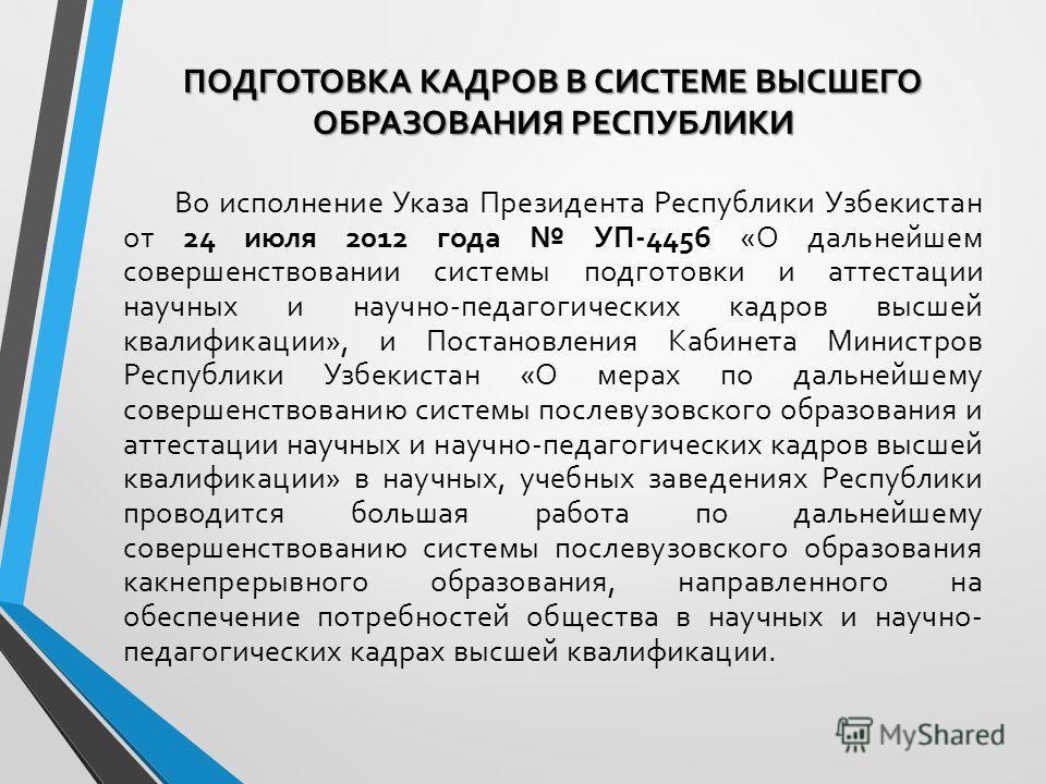Во исполнение Указа Президента Республики Узбекистан от 24 июля 2012 года УП-4456 «О дальнейшем совершенствовании системы подготовки и аттестации научных и научно-педагогических кадров высшей квалификации», и Постановления Кабинета Министров Республи