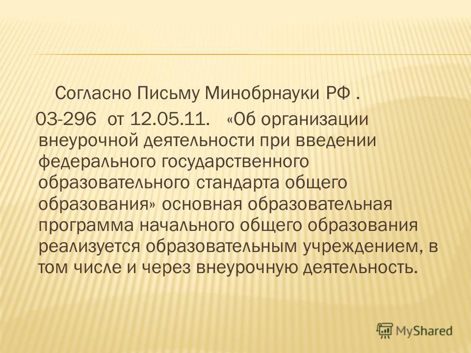 Согласно Письму Минобрнауки РФ. 03-296 от 12.05.11. «Об организации внеурочной деятельности при введении федерального государственного образовательного стандарта общего образования» основная образовательная программа начального общего образования реа