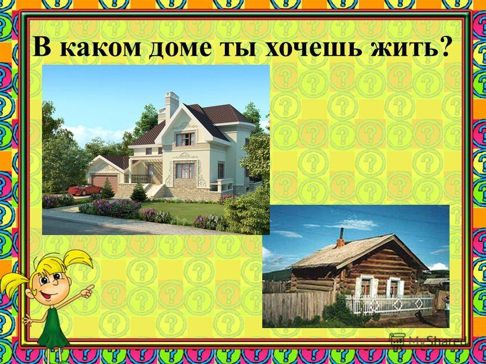 В каком доме ты хочешь жить?