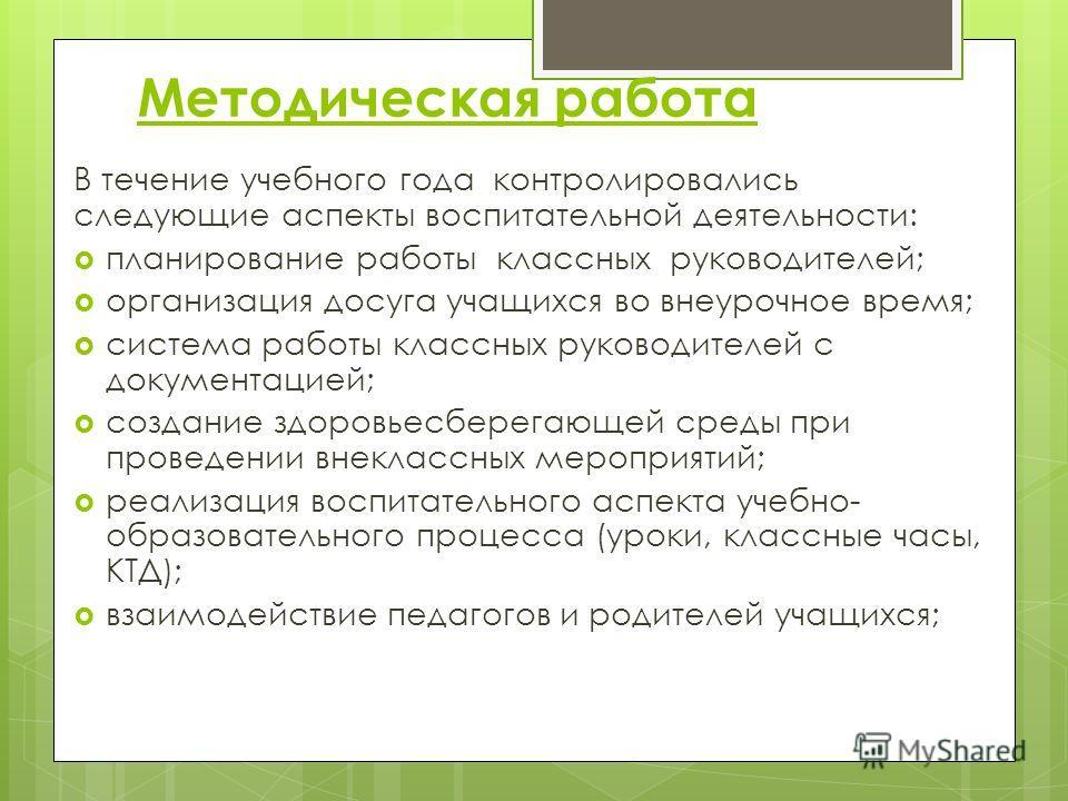 Методическая работа В течение учебного года контролировались следующие аспекты воспитательной деятельности: планирование работы классных руководителей; организация досуга учащихся во внеурочное время; система работы классных руководителей с документа