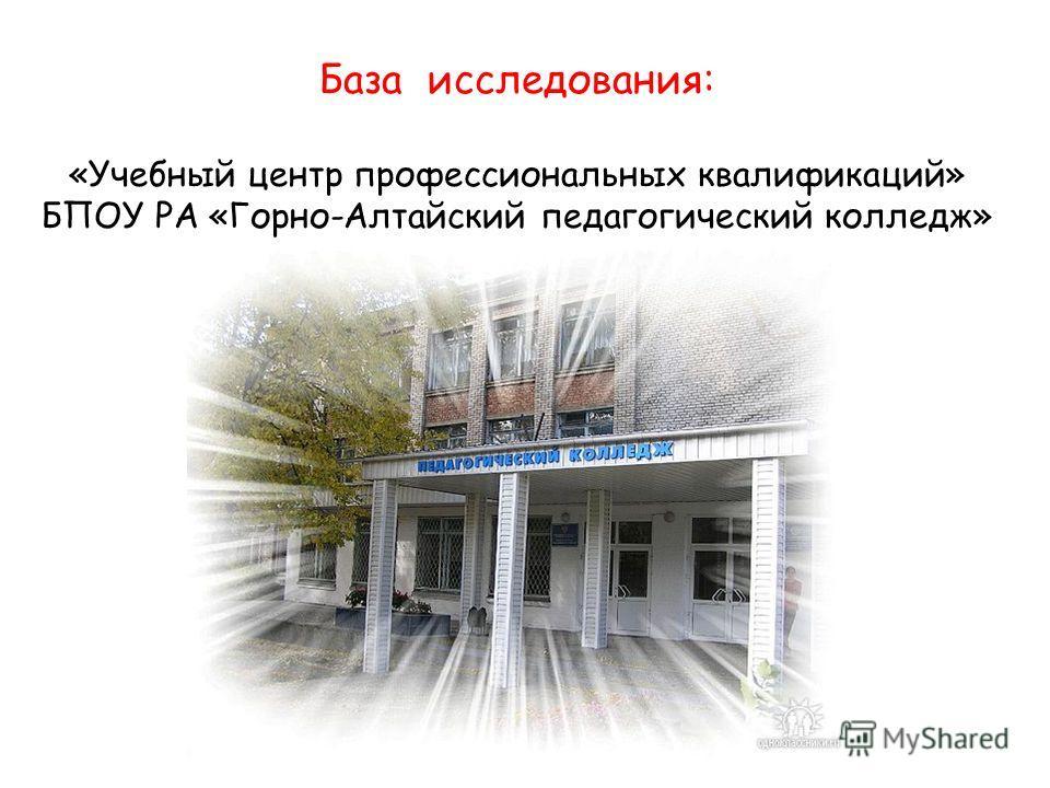 База исследования: «Учебный центр профессиональных квалификаций» БПОУ РА «Горно-Алтайский педагогический колледж»