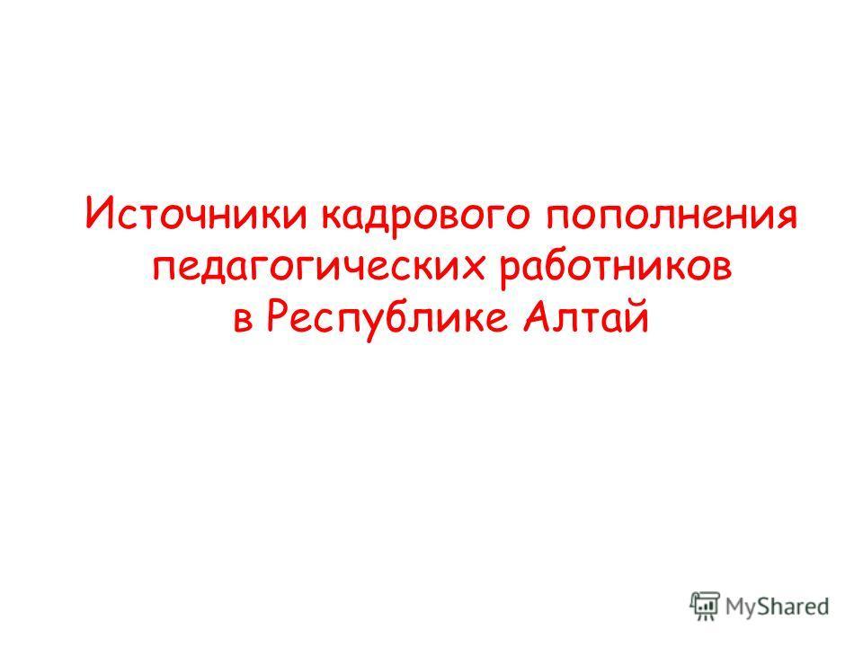 Источники кадрового пополнения педагогических работников в Республике Алтай
