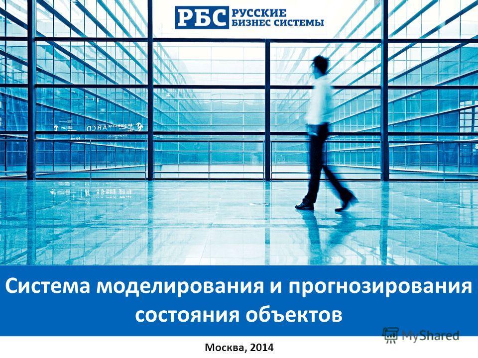 Система моделирования и прогнозирования состояния объектов Москва, 2014