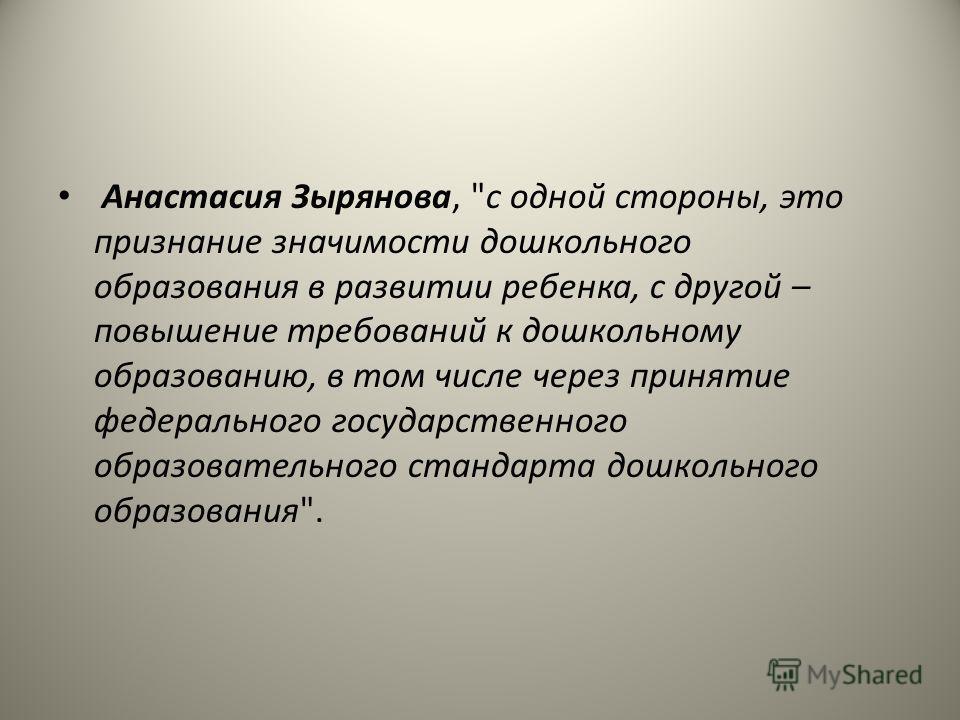 Анастасия Зырянова,