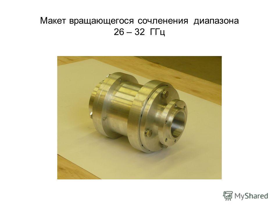 Макет вращающегося сочленения диапазона 26 – 32 ГГц
