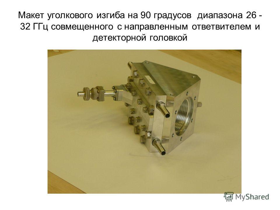 Макет уголкового изгиба на 90 градусов диапазона 26 - 32 ГГц совмещенного с направленным ответвителем и детекторной головкой