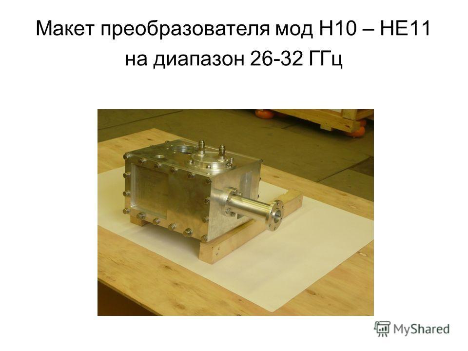Макет преобразователя мод Н10 – НЕ11 на диапазон 26-32 ГГц