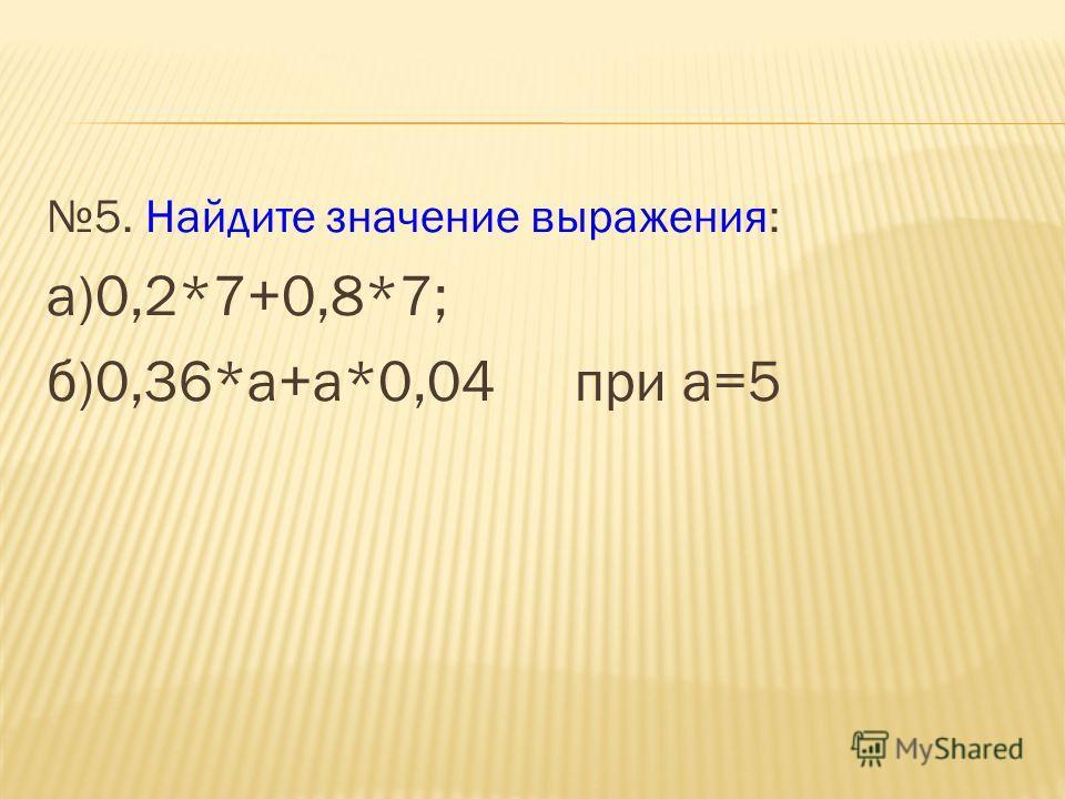 2. Найдете: НОД (15;18), НОД (11;32), НОД (а³;а), НОД (а²;в) 3. Раскройте скобки: а)(5 х+2)*7; б)(-8)*(х-3); в)2 а²*(а-в). 4. Вычислите: а)6*52; б)198*4.