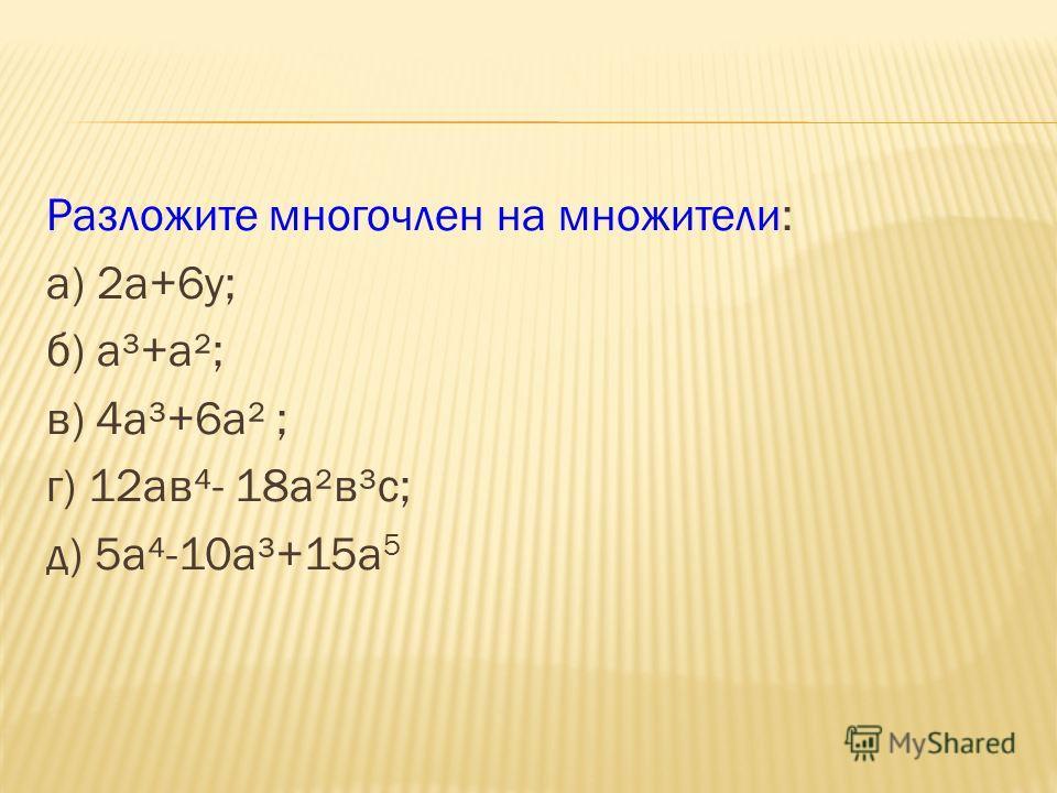 5. Найдите значение выражения: а)0,2*7+0,8*7; б)0,36*а+а*0,04 при а=5
