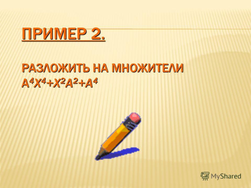 ПРИМЕР 1. РАЗЛОЖИТЬ НА МНОЖИТЕЛИ 6N 3 +3N 2 +12N.