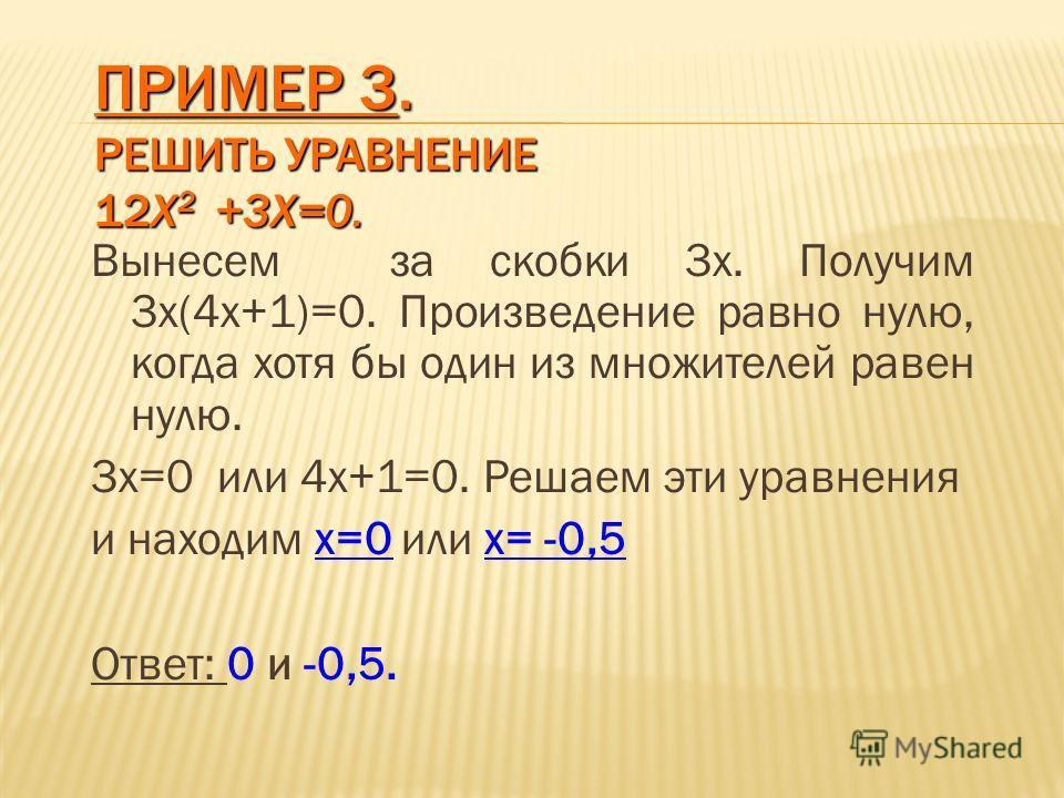 При решении уравнений, в вычислениях бывает удобно заменить многочлен произведением нескольких многочленов. Такое представление называют разложением многочлена на множители.