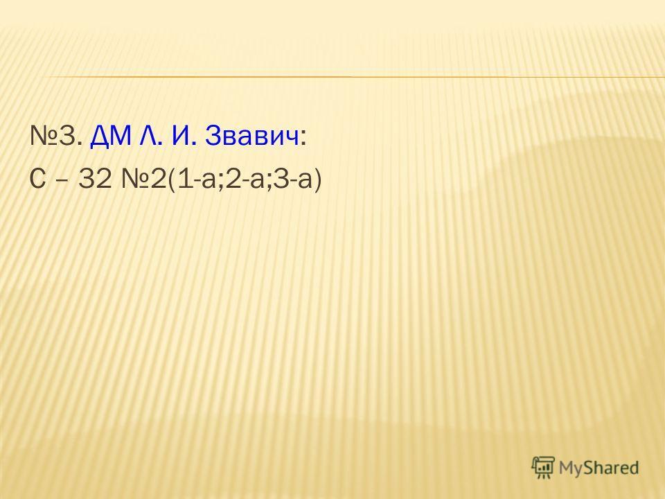 ПРИМЕР 3. РЕШИТЬ УРАВНЕНИЕ 12X 2 +3X=0. Вынесем за скобки 3 х. Получим 3 х(4 х+1)=0. Произведение равно нулю, когда хотя бы один из множителей равен нулю. 3 х=0 или 4 х+1=0. Решаем эти уравнения и находим х=0 или х= -0,5 Ответ: 0 и -0,5.