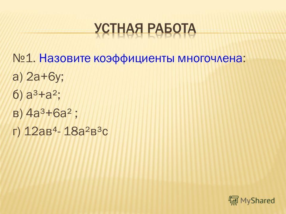 1. Разложение многочлена на множители - это представление многочлена в виде произведения двух или нескольких многочленов 2. 1)Г. 2)Б. 3)В. 3. 4,5