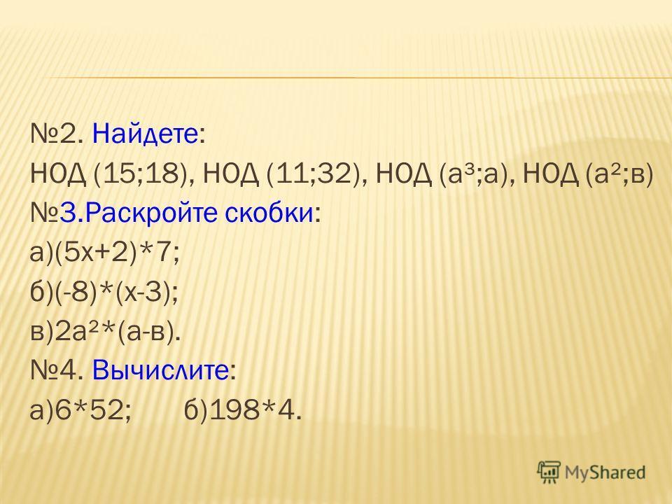 1. Назовите коэффициенты многочлена: а) 2 а+6 у; б) а³+а²; в) 4 а³+6 а² ; г) 12 ав- 18 а²в³с