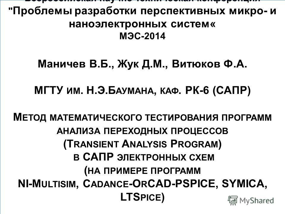 Всероссийская научно-техническая конференция