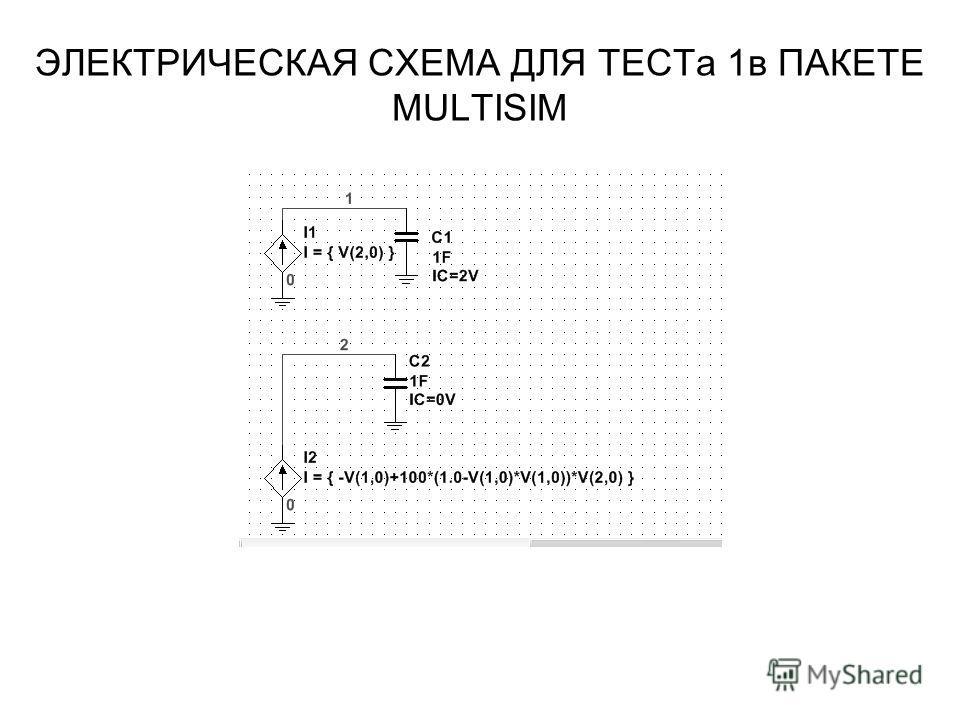 ЭЛЕКТРИЧЕСКАЯ СХЕМА ДЛЯ ТЕСТа 1 в ПАКЕТЕ MULTISIM