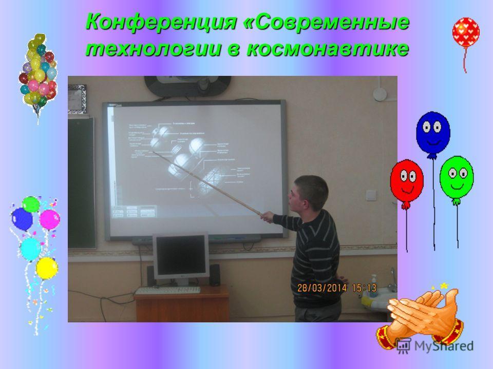 Конференция «Современные технологии в космонавтике