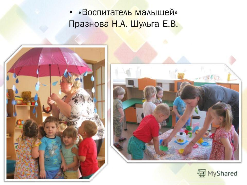 «Воспитатель малышей» Празнова Н.А. Шульга Е.В.