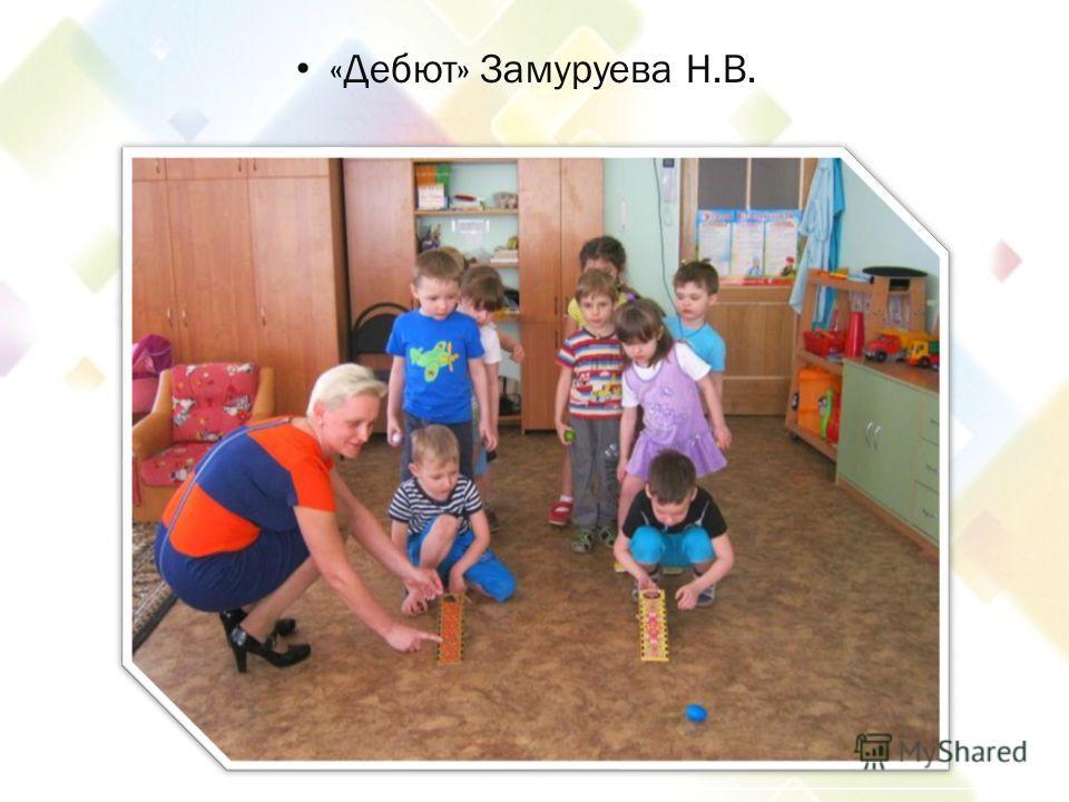 «Дебют» Замуруева Н.В.