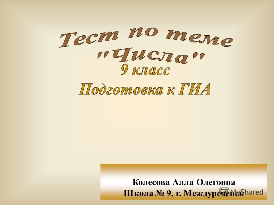Колесова Алла Олеговна Школа 9, г. Междуреченск