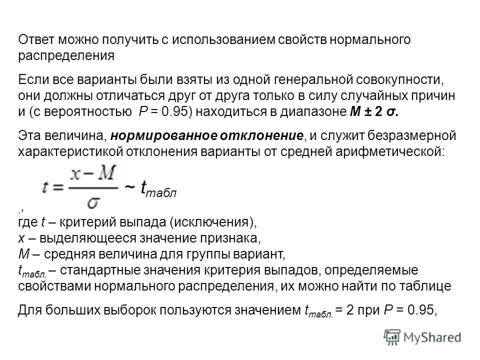 Ответ можно получить с использованием свойств нормального распределения Если все варианты были взяты из одной генеральной совокупности, они должны отличаться друг от друга только в силу случайных причин и (с вероятностью P = 0.95) находиться в диапаз