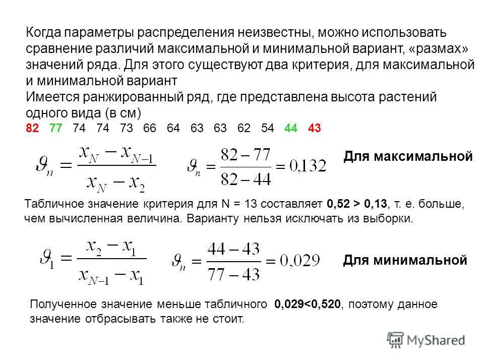 Когда параметры распределения неизвестны, можно использовать сравнение различий максимальной и минимальной вариант, «размах» значений ряда. Для этого существуют два критерия, для максимальной и минимальной вариант Имеется ранжированный ряд, где предс