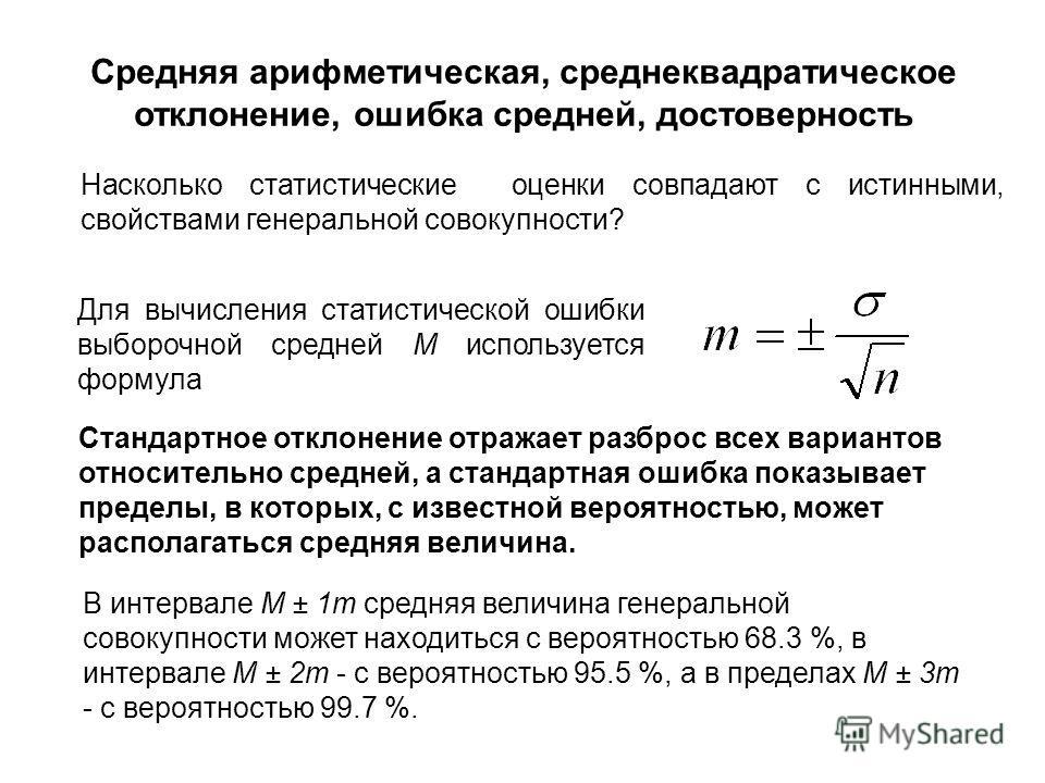 Средняя арифметическая, среднеквадратическое отклонение, ошибка средней, достоверность Насколько статистические оценки совпадают с истинными, свойствами генеральной совокупности? Для вычисления статистической ошибки выборочной средней M используется