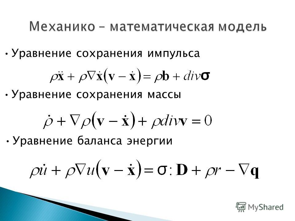 Уравнение сохранения импульса Уравнение сохранения массы Уравнение баланса энергии