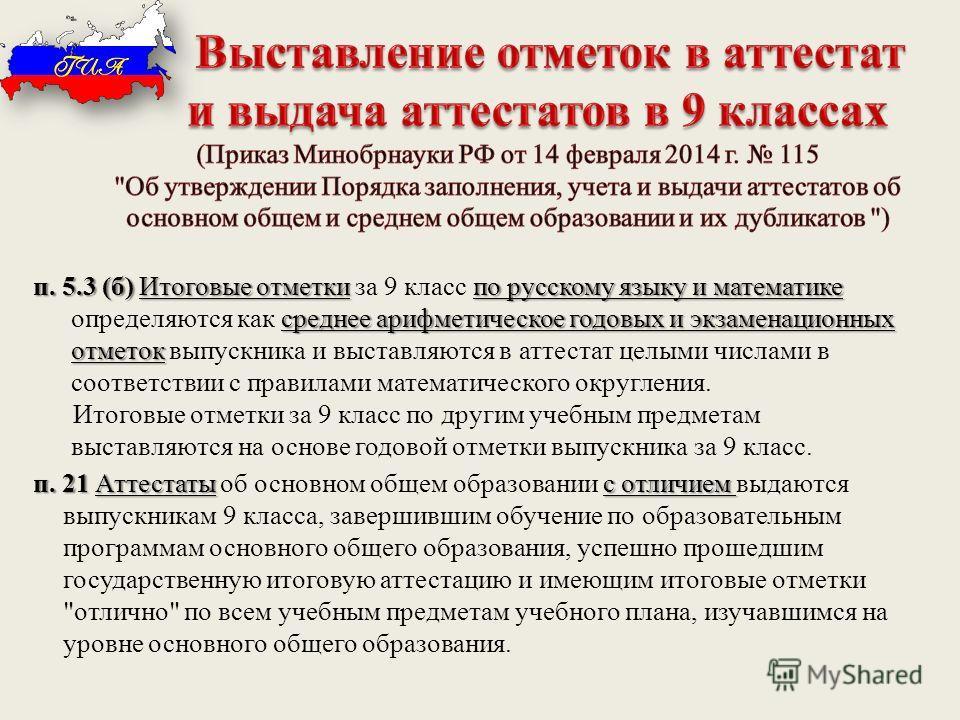 п. 5.3 (б) Итоговые отметки по русскому языку и математике среднее арифметическое годовых и экзаменационных отметок п. 5.3 (б) Итоговые отметки за 9 класс по русскому языку и математике определяются как среднее арифметическое годовых и экзаменационны