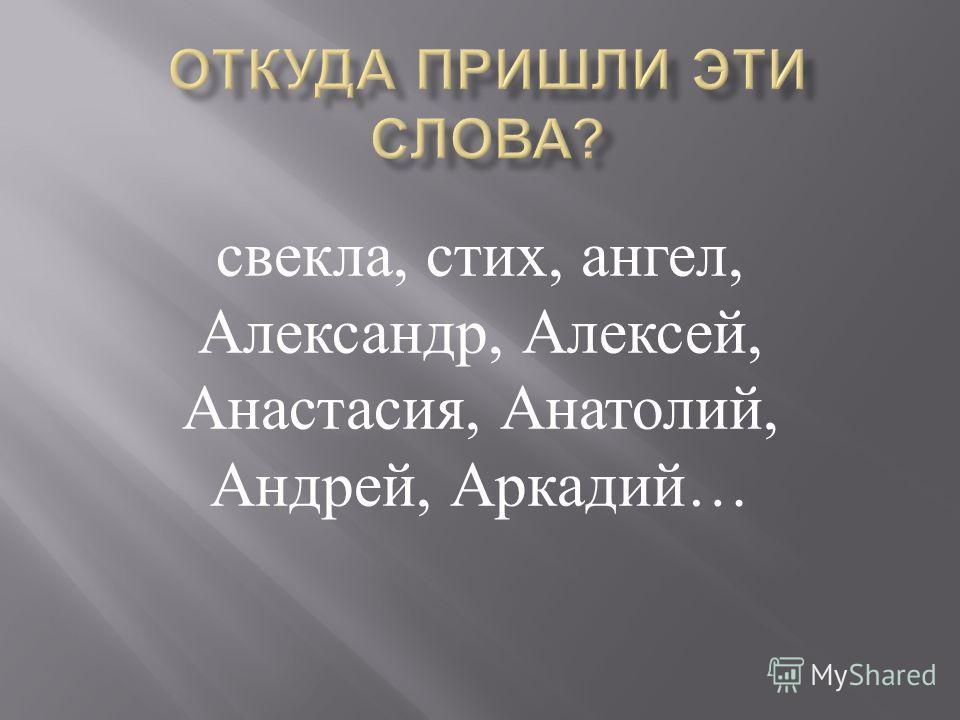свекла, стих, ангел, Александр, Алексей, Анастасия, Анатолий, Андрей, Аркадий …