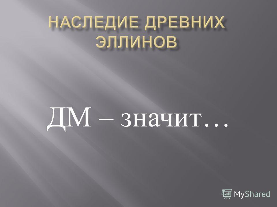 ДМ – значит …