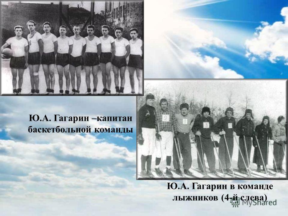 Ю.А. Гагарин –капитан баскетбольной команды Ю.А. Гагарин в команде лыжников (4-й слева)