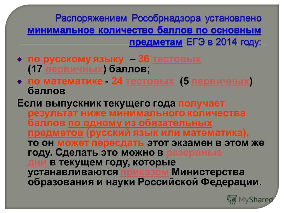 по русскому языку – 36 тестовых (17 первичных) баллов;тестовыхпервичных по математике - 24 тестовых (5 первичных) балловтестовыхпервичных Если выпускник текущего года получает результат ниже минимального количества баллов по одному из обязательных пр