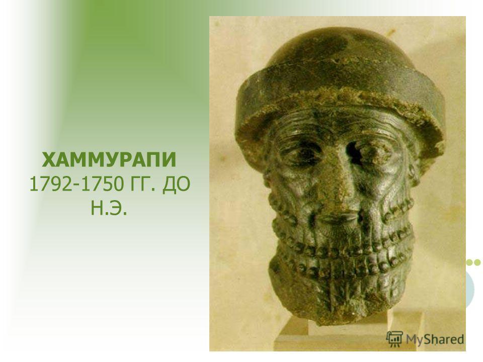 ХАММУРАПИ 1792-1750 ГГ. ДО Н.Э.