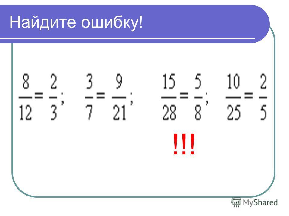 Найдите ошибку! !!!