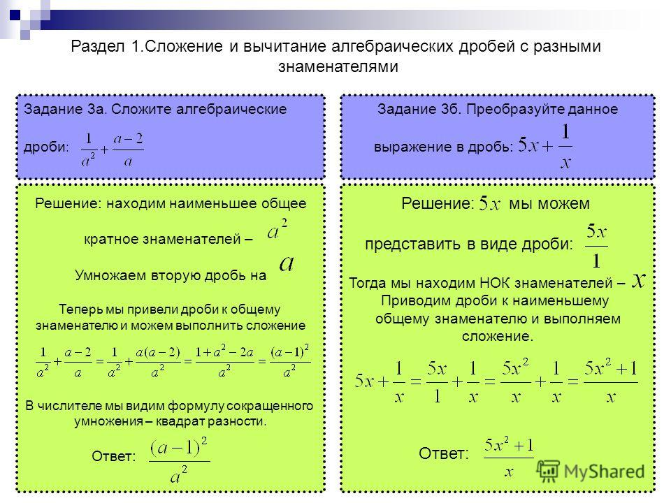 Раздел 1. Сложение и вычитание алгебраических дробей с разными знаменателями Задание 3 а. Сложите алгебраические дроби : Задание 3 б. Преобразуйте данное выражение в дробь: Решение: находим наименьшее общее кратное знаменателей – Умножаем вторую дроб