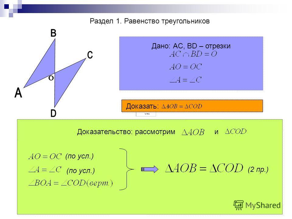 Раздел 1. Равенство треугольников Дано: АC, BD – отрезки Доказать: Доказательство: рассмотрим и (по усл.) (2 пр.)